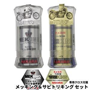 メッキング&サビトリキング セット ナカライ NAKARAI MEKKING メッキ保護剤 錆び落と...