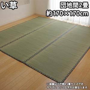 イケヒコ 純国産 い草 上敷き カーペット 双目織 『松』 団地間2畳(約170×170cm) 1103212【160サイズ】|emon-shop