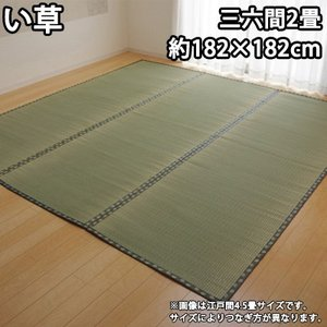 イケヒコ 純国産 い草 上敷き カーペット 双目織 『松』 三六間2畳(約182×182cm) 1103242【160サイズ】|emon-shop