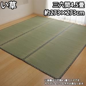 イケヒコ 純国産 い草 上敷き カーペット 双目織 『松』 三六間4.5畳(約273×273cm) 1103244【160サイズ】|emon-shop