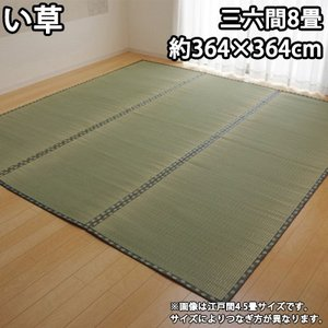 イケヒコ 純国産 い草 上敷き カーペット 双目織 『松』 三六間8畳(約364×364cm) 1103248【160サイズ】|emon-shop