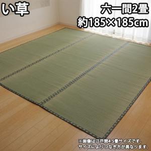 イケヒコ 純国産 い草 上敷き カーペット 双目織 『松』 六一間2畳(約185×185cm) 1113362【160サイズ】 emon-shop