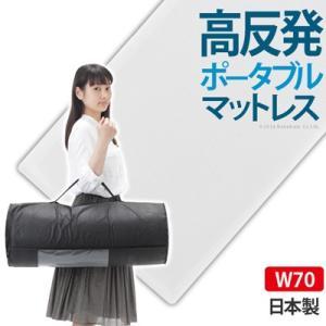 マストバイ エアーマットレス エアレスト365 ポータブル 70×200cm 高反発 マットレス 洗える 日本製 12600004【140サイズ】|emon-shop