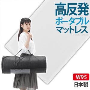 マストバイ エアーマットレス エアレスト365 ポータブル 95×200cm 高反発 マットレス 洗える 日本製 12600005【160サイズ】|emon-shop