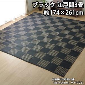 イケヒコ 洗える PPカーペット 『ウィード』 ブラック 江戸間3畳(約174×261cm) 2116903【160サイズ】 emon-shop