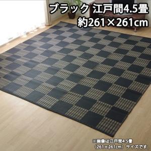 イケヒコ 洗える PPカーペット 『ウィード』 ブラック 江戸間4.5畳(約261×261cm) 2116904【160サイズ】|emon-shop