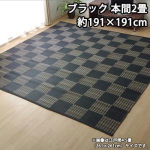イケヒコ 洗える PPカーペット 『ウィード』 ブラック 本間2畳(約191×191cm) 2116912【160サイズ】 emon-shop