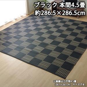 イケヒコ 洗える PPカーペット 『ウィード』 ブラック 本間4.5畳(約286.5×286.5cm) 2116914【160サイズ】|emon-shop