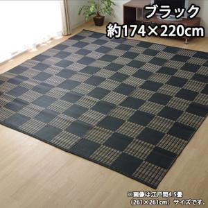 イケヒコ ラグ 洗える PPカーペット 『ウィード』 ブラック 約174×220cm 2116960【160サイズ】 emon-shop