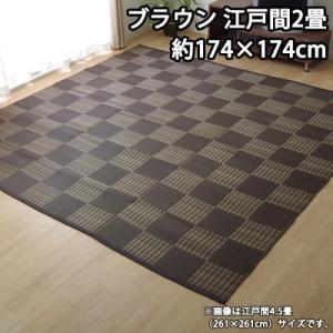 イケヒコ 洗える PPカーペット 『ウィード』 ブラウン 江戸間2畳(約174×174cm) 2117002【160サイズ】|emon-shop