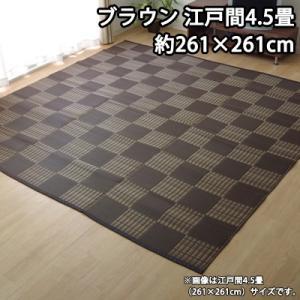 イケヒコ 洗える PPカーペット 『ウィード』 ブラウン 江戸間4.5畳(約261×261cm) 2117004【160サイズ】|emon-shop
