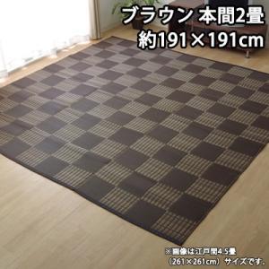 イケヒコ 洗える PPカーペット 『ウィード』 ブラウン 本間2畳(約191×191cm) 2117012【160サイズ】 emon-shop