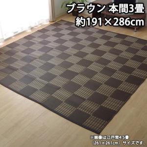 イケヒコ 洗える PPカーペット 『ウィード』 ブラウン 本間3畳(約191×286cm) 2117013【160サイズ】|emon-shop