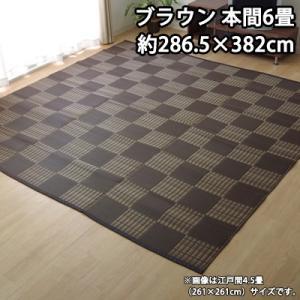 イケヒコ 洗える PPカーペット 『ウィード』 ブラウン 本間6畳(約286.5×382cm) 2117016【160サイズ】|emon-shop