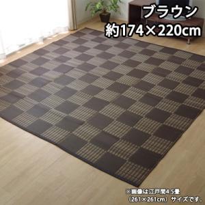 イケヒコ ラグ 洗える PPカーペット 『ウィード』 ブラウン 約174×220cm 2117060【160サイズ】 emon-shop