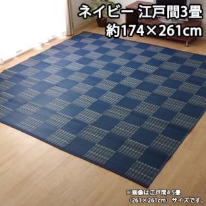 イケヒコ 洗える PPカーペット 『ウィード』 ネイビー 江戸間3畳(約174×261cm) 2121503【160サイズ】 emon-shop