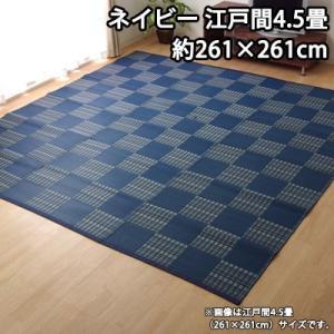イケヒコ 洗える PPカーペット 『ウィード』 ネイビー 江戸間4.5畳(約261×261cm) 2121504【160サイズ】 emon-shop