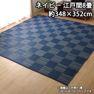 イケヒコ 洗える PPカーペット 『ウィード』 ネイビー 江戸間8畳(約348×352cm) 2121508【160サイズ】 emon-shop