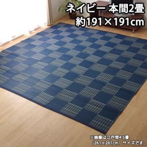 イケヒコ 洗える PPカーペット 『ウィード』 ネイビー 本間2畳(約191×191cm) 2121512【160サイズ】 emon-shop