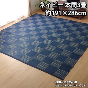 イケヒコ 洗える PPカーペット 『ウィード』 ネイビー 本間3畳(約191×286cm) 2121513【160サイズ】 emon-shop