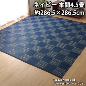 イケヒコ 洗える PPカーペット 『ウィード』 ネイビー 本間4.5畳(約286.5×286.5cm) 2121514【160サイズ】 emon-shop