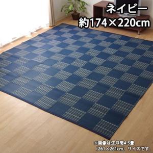 イケヒコ ラグ 洗える PPカーペット 『ウィード』 ネイビー 約174×220cm 2121560【160サイズ】 emon-shop