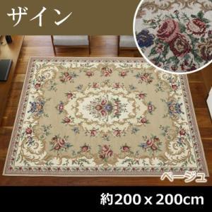 萩原 ゴブランラグ ザイン 約200x200cm 270005634 ベージュ【200サイズ】|emon-shop