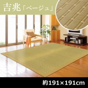 萩原 い草センターラグ 吉兆 裏ナシ 約191×191cm 28001401 ベージュ【180サイズ】|emon-shop