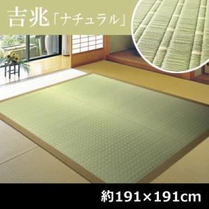 萩原 い草センターラグ 吉兆 裏ナシ 約191×191cm 28001402 ナチュラル【180サイズ】|emon-shop