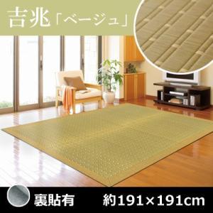 萩原 い草センターラグ 吉兆 裏貼 約191×191cm 28001481 ベージュ【180サイズ】|emon-shop