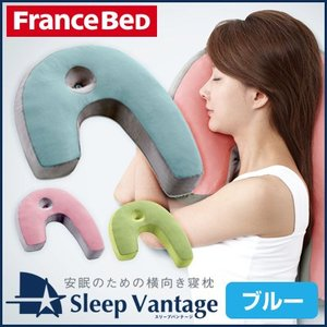 【テレビで紹介!】フランスベッド スリープバンテージ  ピロー 横向き 枕  まくら 35990400 ブルー【120サイズ】|emon-shop