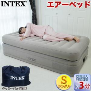 インテックス エアーベッド シングルサイズ相当 プライムコンフォート ベッド 電動 64443【120サイズ】|emon-shop