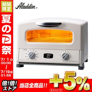 アラジン 遠赤 グラファイトトースター 4枚焼き オーブントースター グリル AGT-G13A-W ホワイト 千石 Aladdin【120サイズ】|emon-shop