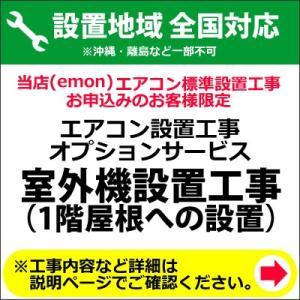 エアコン室外機設置工事(1階屋根への設置)|emon-shop