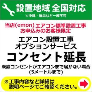 エアコン コンセント延長(5メートルまで)(既設コンセントがエアコンまで届かない場合)|emon-shop