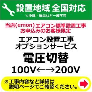 エアコン 電圧切替 (100V←→200V)|emon-shop