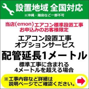 エアコン 配管延長1メートル(標準工事に含まれる4メートルを超える場合)|emon-shop