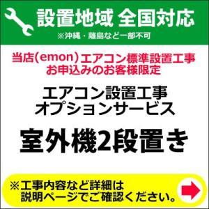 エアコン 室外機2段置き|emon-shop