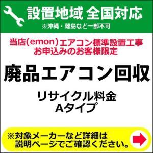 廃品エアコン回収(リサイクル料金 Aタイプ)料金(※沖縄・離島など除く)|emon-shop