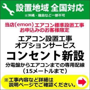 エアコン コンセント新設 分電盤からエアコンまでの専用配線(15メートルまで) air-kouji-op16|emon-shop