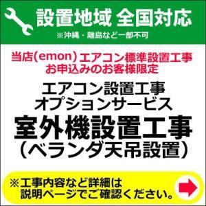 エアコン室外機設置工事(ベランダ天吊設置)|emon-shop