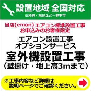 エアコン室外機設置工事(壁掛け・地上高3mまで)|emon-shop