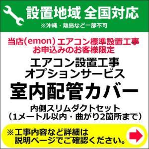 エアコン 室内配管カバー(内側スリムダクトセット) (1メートル以内・曲がり2箇所まで)|emon-shop