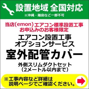 エアコン 室外配管カバー(外側スリムダクトセット) (2メートル以内まで)|emon-shop