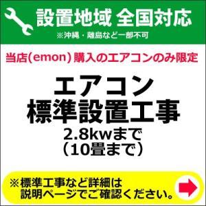 エアコン標準設置工事 2.8kwまで (10畳まで)|emon-shop