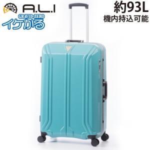 A.L.I 約93L ハードキャリーケース 約7〜10泊 手荷物預け無料サイズ イケかる ストッパータイプ ALI-1031-28S-CHE チェレステ【160サイズ】 emon-shop