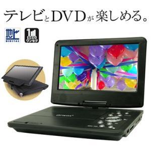 アーウィン 9インチ ポータブルDVDプレーヤー 地デジフルセグ・ワンセグチューナー内蔵 APD-950F【80サイズ】|emon-shop