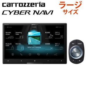 パイオニア カロッツェリア カーナビ サイバーナビ AVIC-CL910 8V型HD TV/DVD/CD/Bluetooth/USB/SD ラージサイズ【100サイズ】|emon-shop