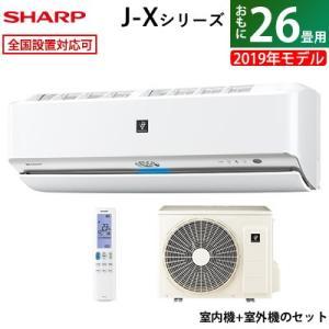 シャープ 26畳用 8.0kW 200V プラズマクラスター エアコン J-Xシリーズ 2019年モ...