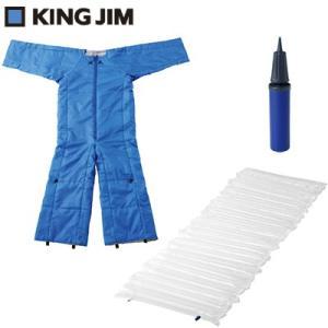 キングジム 着る布団&エアーマット フリーサイズ BFT-001 災害時の帰宅困難者対策 KING JIM【80サイズ】|emon-shop